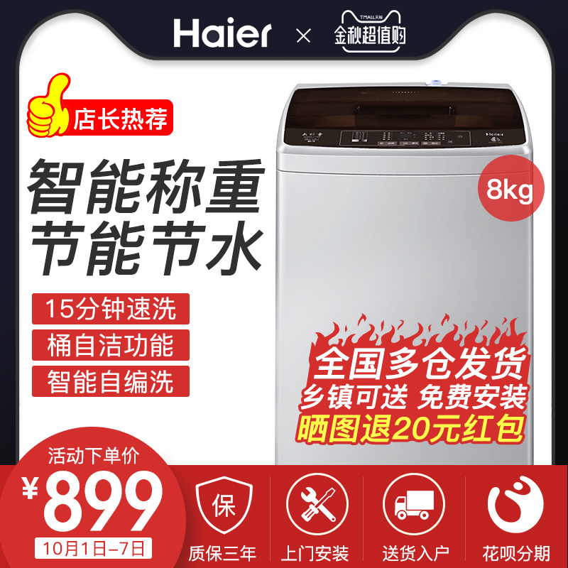 手慢无Haier/海尔洗衣机 XQB80-Z1269 家用大神童8公斤大容量小型洗衣机
