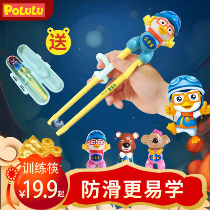 Polulu 宝露露 儿童筷子训练筷+收纳盒