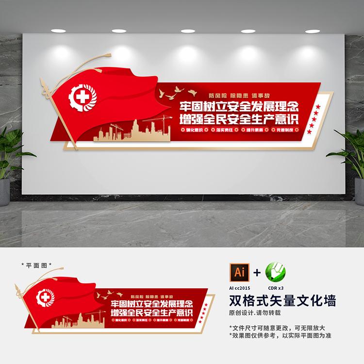 安全生产月监督管理局安全发展企业工地标语宣传栏文化墙AI+CDR