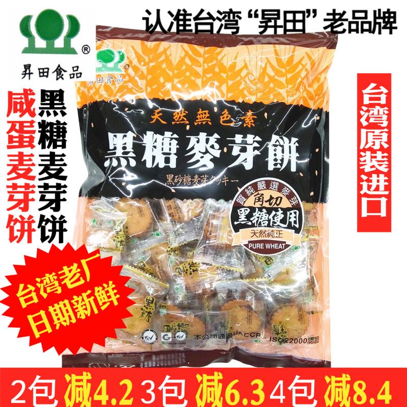 进口黑糖饼干台湾黑糖麦芽饼500g奶素升田夹心饼干 咸蛋黄饼干