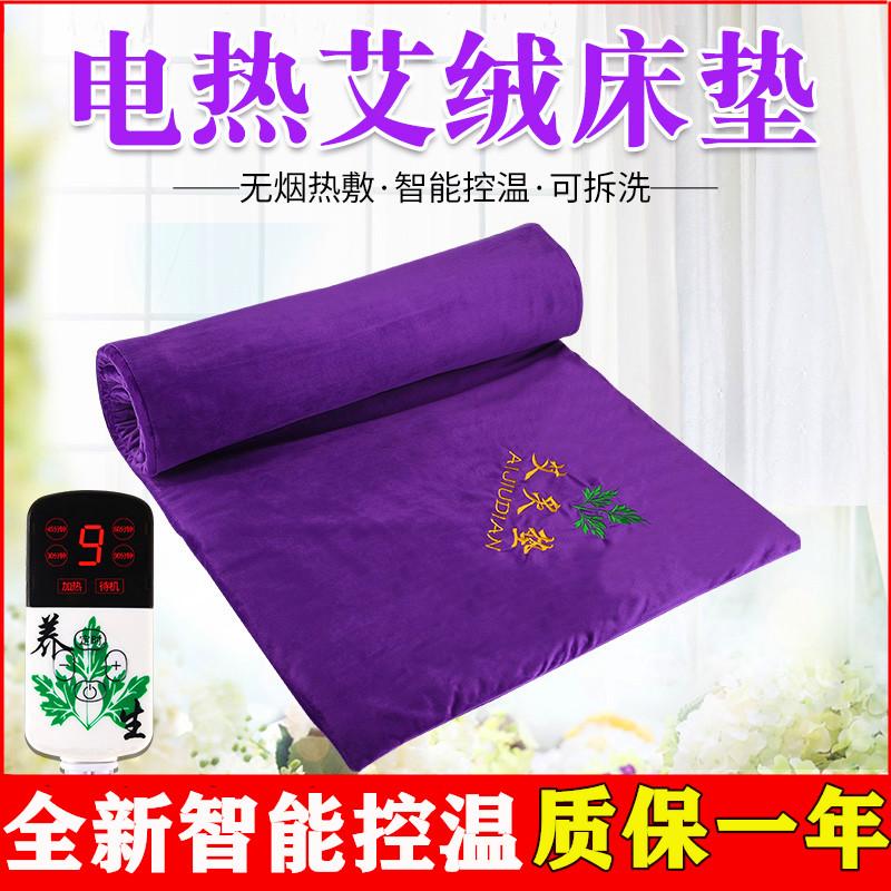 艾灸床垫电热毯电加热艾绒全身艾灸垫家用熏蒸热敷垫子美容院专用