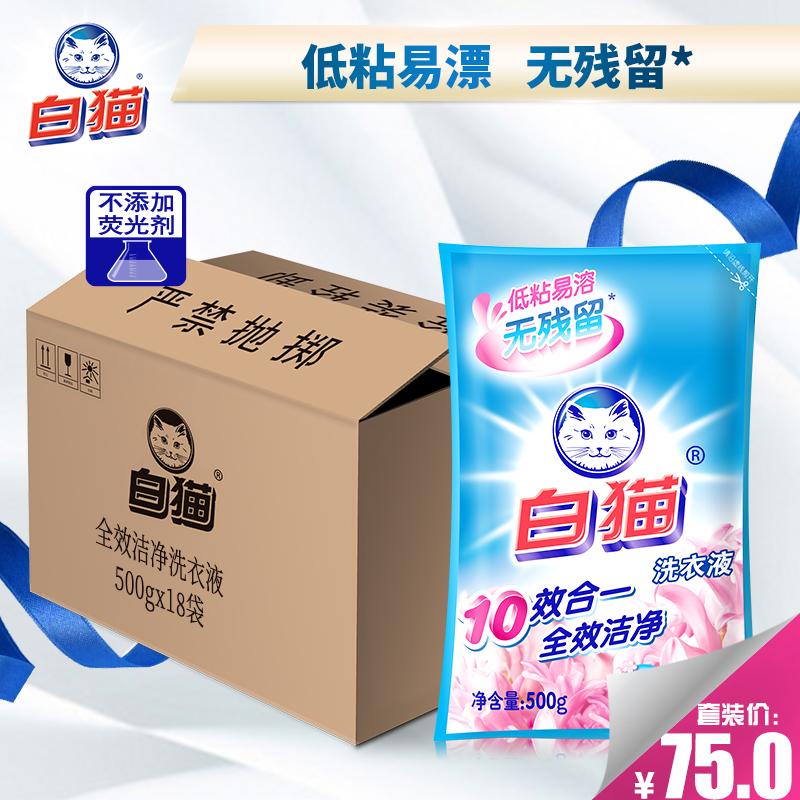 白猫无磷洗衣液500g*18袋整箱 快速漂洗内衣内裤全效洁净手洗机洗