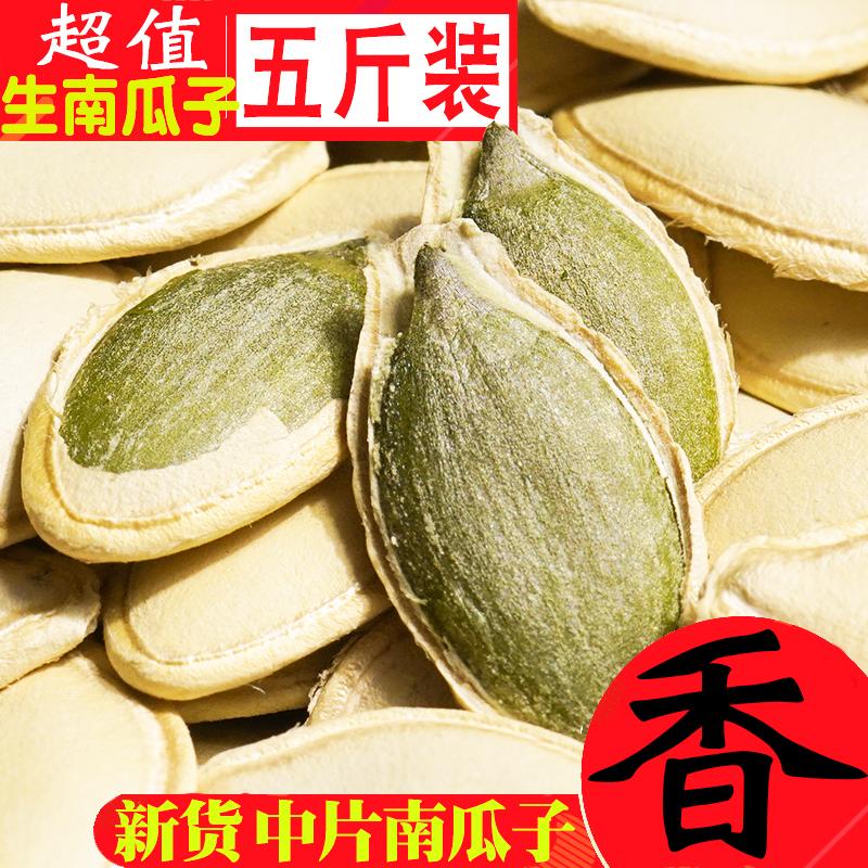 2019新商品の生カボチャの種5斤を詰めて精選して炒めた大片熟カボチャの種の中の粒を詰めて郵送して卸売りします。