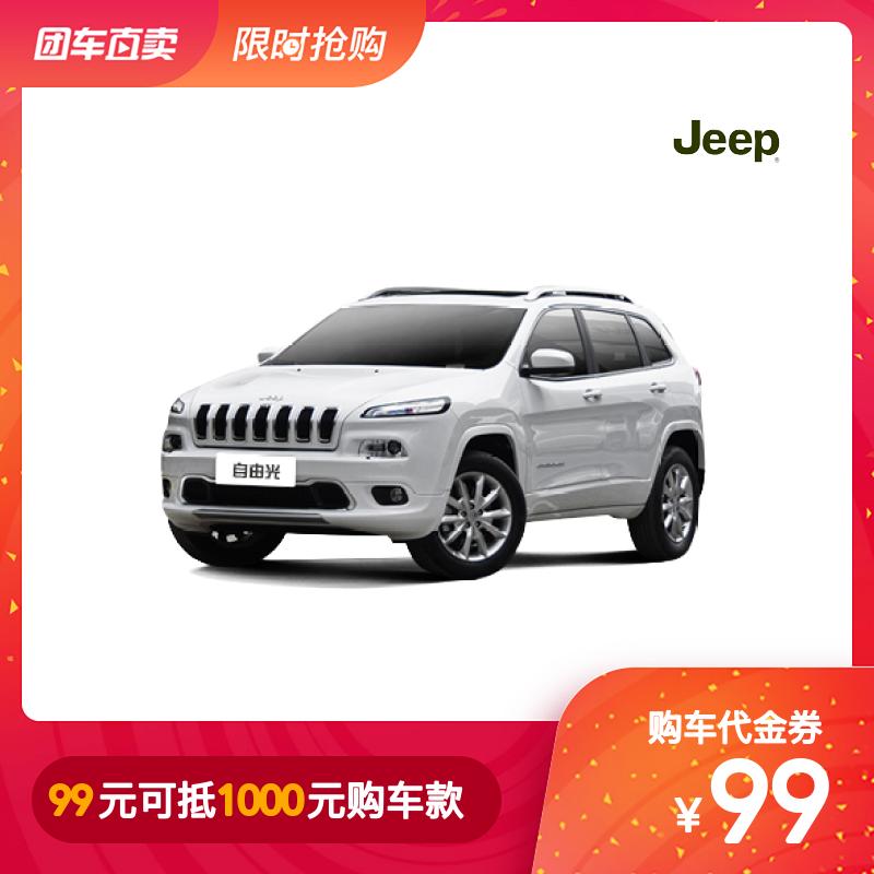 【乐山团购会4.12】购车代金券 广汽菲克Jeep 自由光 2019款 2.
