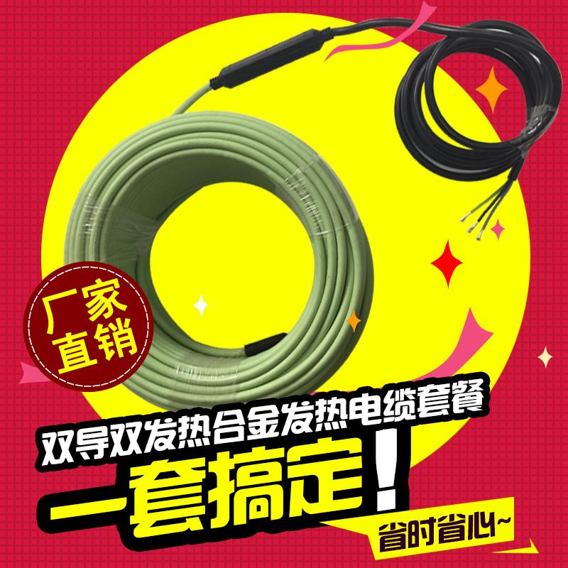 定制家用 电地暖碳纤维发热电缆发热线电热炕 地热线电热地暖安装