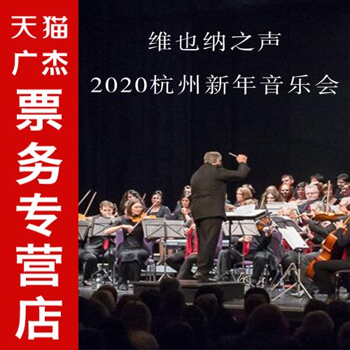 维也纳之声音乐会 2020杭州新年音乐会 杭州大剧院演出门票
