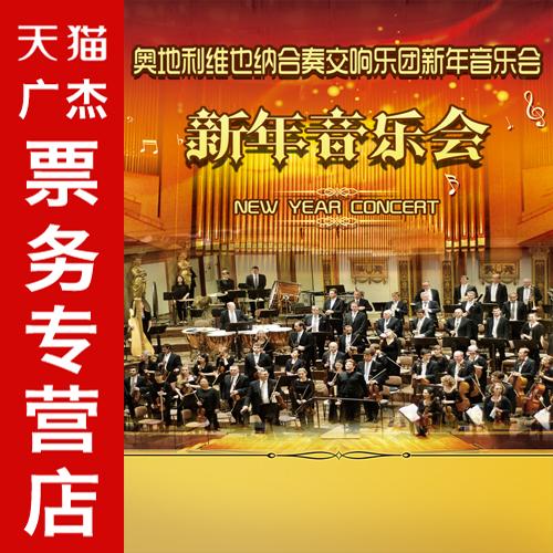 奥地利维也纳合奏交响乐团新年音乐会门票 杭州大剧院演出门票