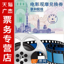 United Court Line movie voucher -2d ordinary movie redemption voucher movie redemption voucher?