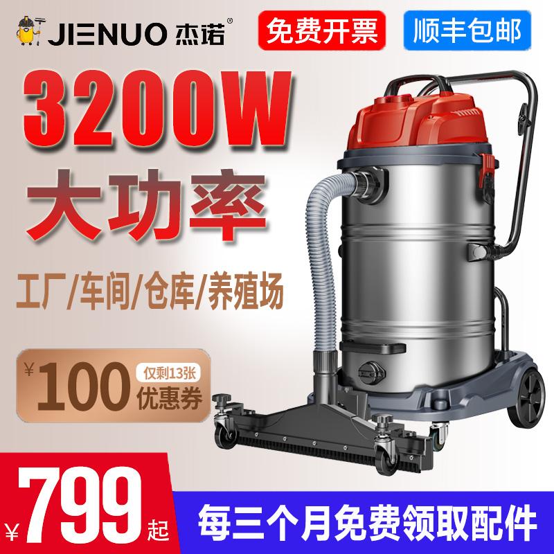 杰诺JN309工业吸尘器工厂车间粉尘装修洗车场用强力大功率3200W