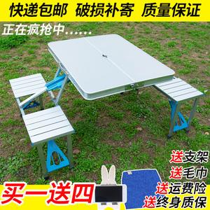 户外折叠桌椅便携式多功能摆摊桌子铝合金连体野餐桌地推宣传展业