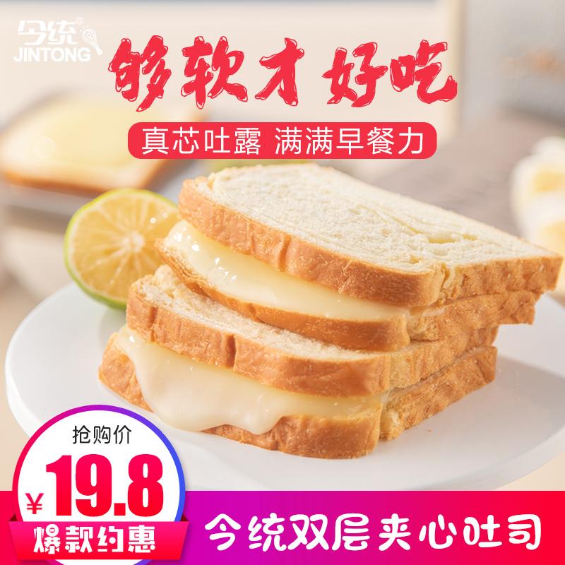 今统夹心吐司面包整箱早餐营养原味乳酸菌小口袋面包零食休闲食品图片