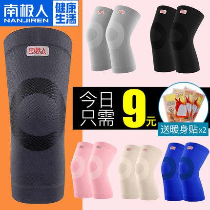 护膝盖护套保暖老寒腿男女士专用漆关节夏天空调房夏季超薄款防寒