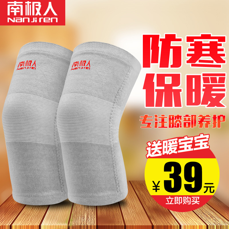Antarctic knee warm winter jacket for men and women wear self-heating knee joint cold old cold legs paint cover sports