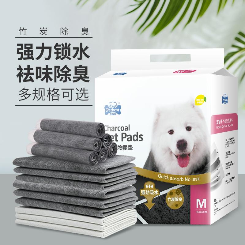 宠百思狗狗尿垫100片s除臭加厚尿片猫尿布泰迪尿不湿吸水宠物用品