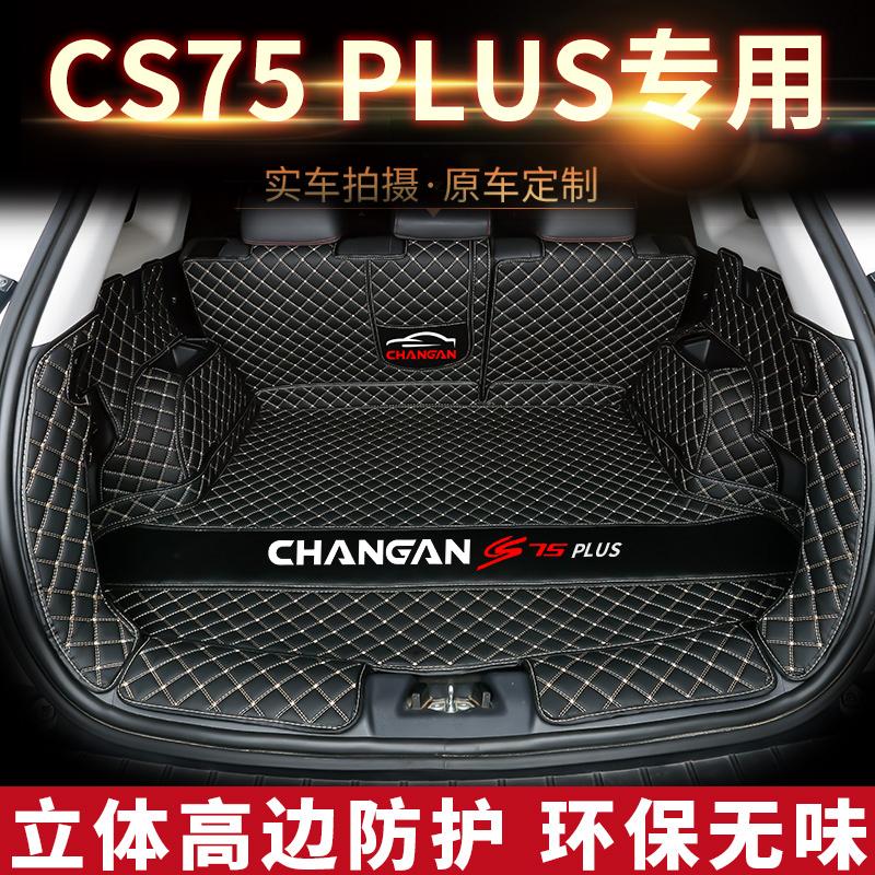 专用于长安cs75plus后备箱垫全包围2019款新长安cs75汽车尾箱垫子