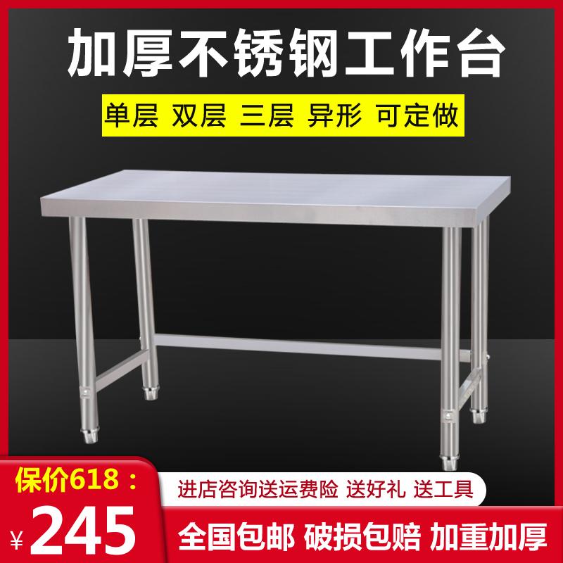 304加厚不锈钢工作台面商用厨房专用切菜操作台打荷台单双层定制