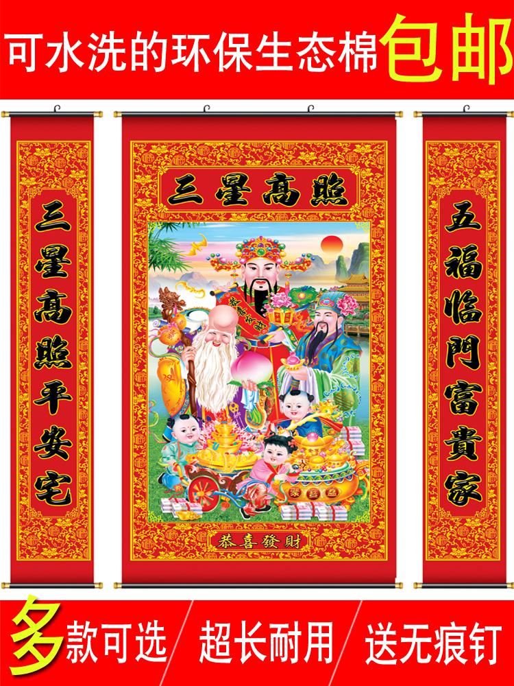 客厅大幅面挂画带对联装饰画中堂三星高照福禄寿卷轴画环保布画
