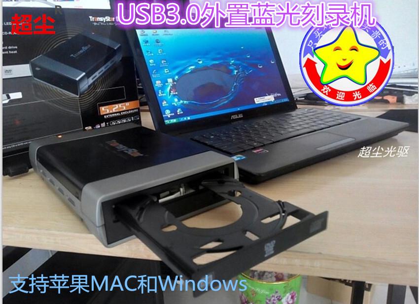 专业USB3.0+ESATA 外置USB外置蓝光刻录机CD DVD刻录支持D9刻录
