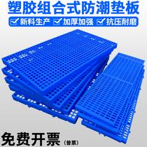 全新防潮板塑料垫板组合式地台板栈板仓库托盘加厚卡板仓储货架