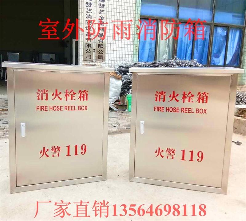 室外防雨消防箱 不锈钢室外防水消火栓箱 灭火箱 斜顶防雨消防箱