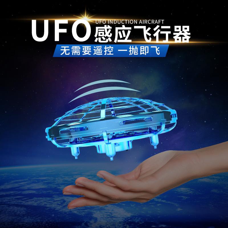[小木对点童趣店电动,亚博备用网址飞机]神奇悬浮ufo感应飞行器迷你无人机智月销量16件仅售78元