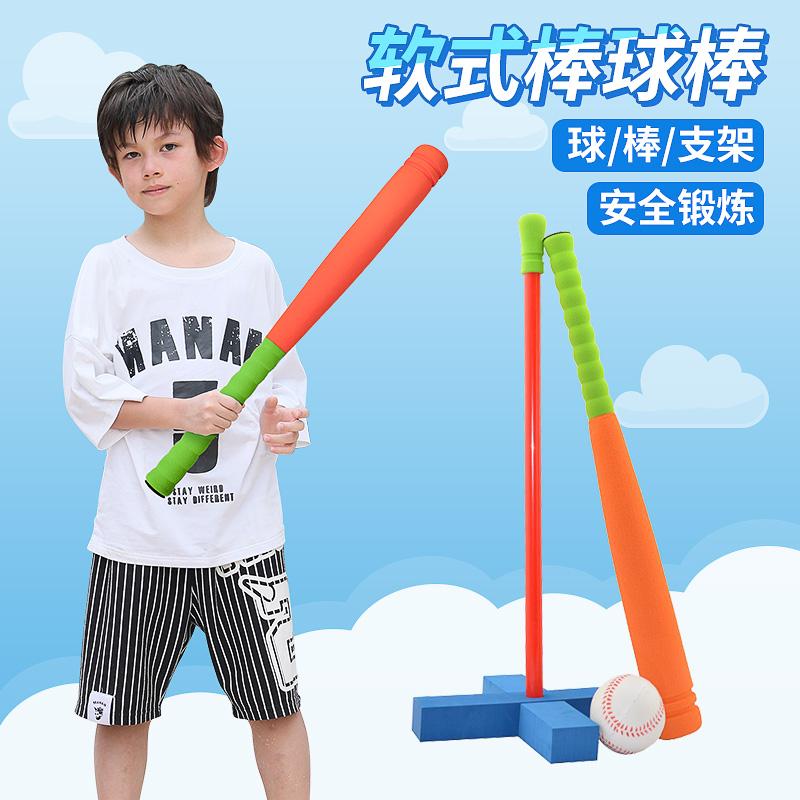 儿童棒球套装幼儿园学生软式安全棒球小孩户外运动健身运动玩具