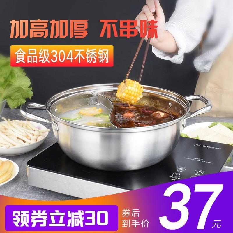 304不锈钢鸳鸯火锅盆电磁炉专用加厚鸳鸯锅家用火锅锅 双耳涮锅