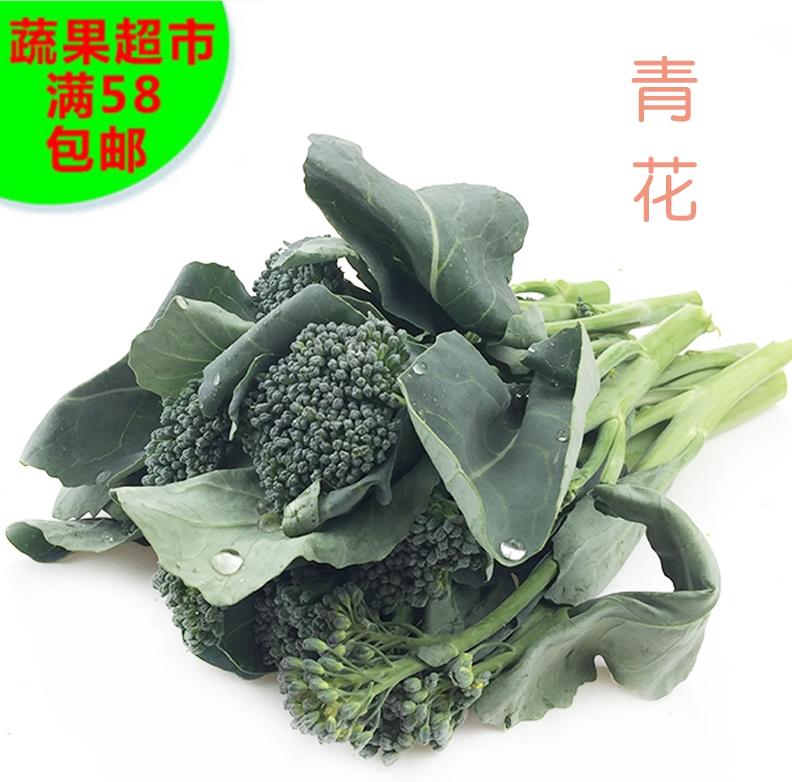 【蔬果超市满58包邮】新鲜蔬菜批发菜苔青花西兰苔青花菜1斤
