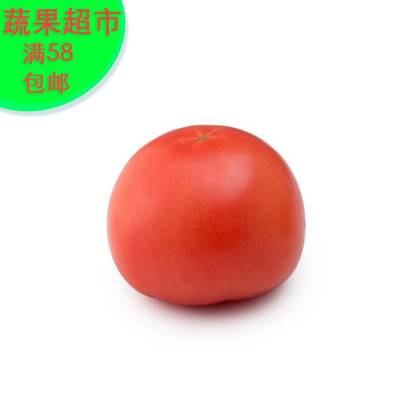 【蔬果超市满58包邮】云南蔬菜 新鲜西红柿农家番茄1斤