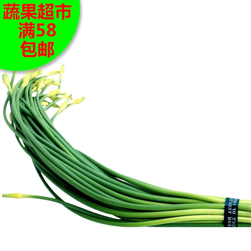 【蔬果超市满58包邮】新鲜蔬菜 蒜苔 蒜苗 蒜薹1斤