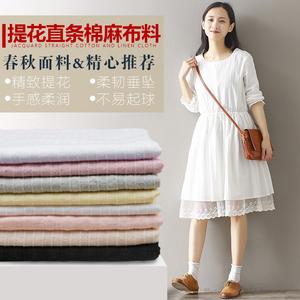 棉麻服装布料提花直条纯棉衬衫衣服布料春夏白色连衣裙纯色面料