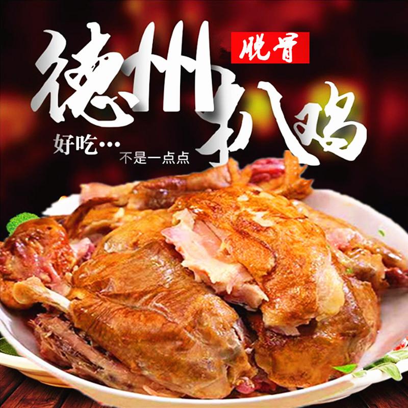 正宗扒鸡烧鸡德州五香鸡鸡肉中秋年货送礼山东特产熟食卤味包邮