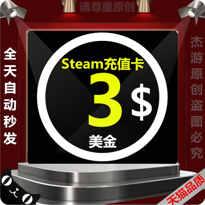 秒發 Steam充值卡 3美金錢包充值碼 刀usd 可dota2 求生2