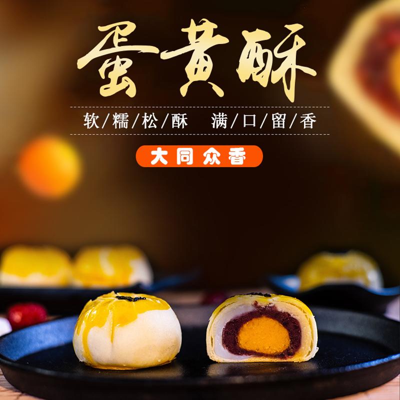 蛋黄酥6枚300g雪媚娘麻薯早餐蛋糕点心网红小吃面包零食