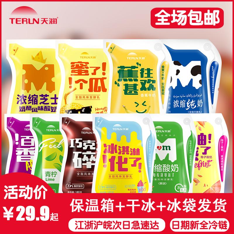 新疆网红天润浓缩酸奶原味碎冰淇淋(非品牌)
