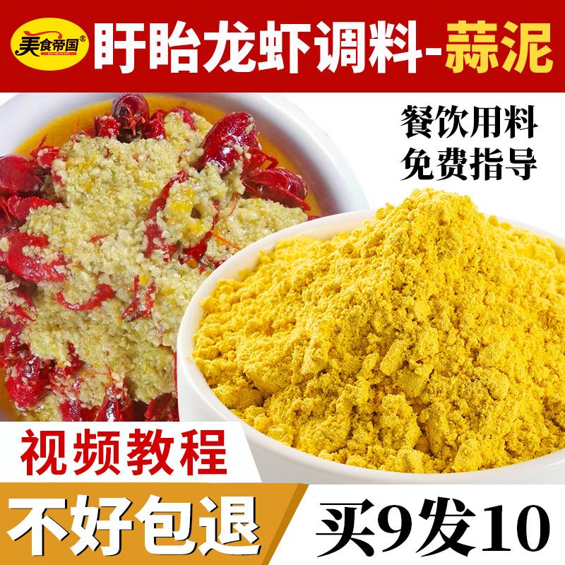 蒜香粉 蒜泥龙虾调料 金汤蒜蓉小龙虾调料黄焖龙虾料蒜泥粉商用