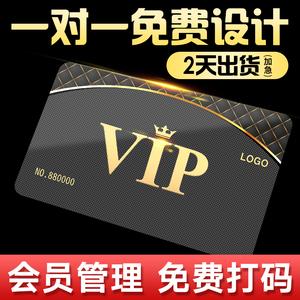 会员卡定制作普通vip卡片订制pvc定做磁条贵宾积分超市