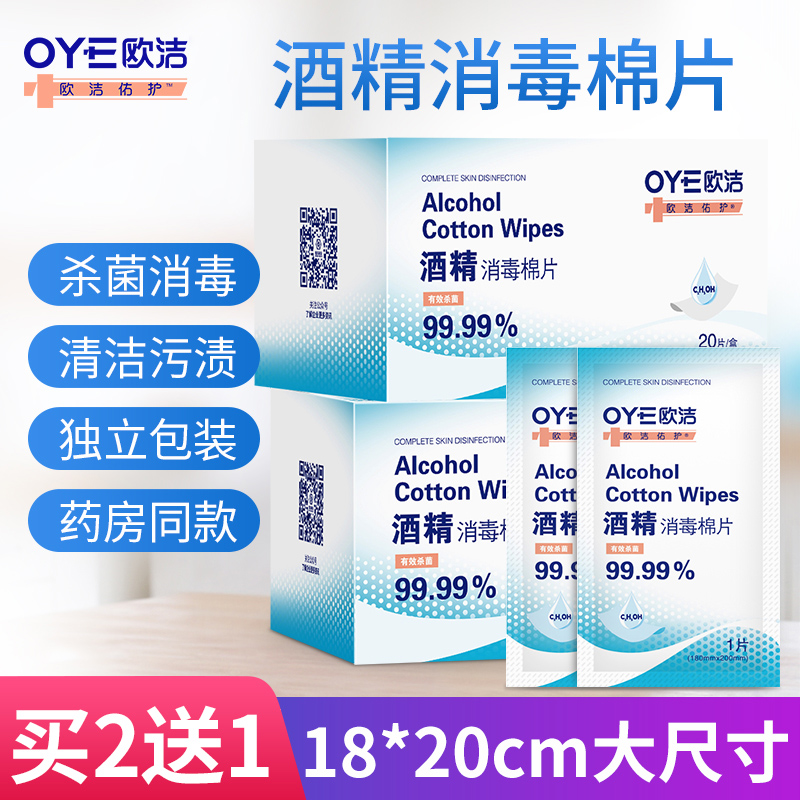 100 extra large medical alcohol cotton tablets disposable acne ear hole disinfection wipe mobile phone screen packed separately