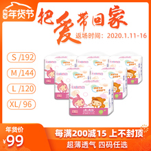 Special price shush rabbit baby diaper L size super thin, dry and breathable baby diaper for men and women large autumn