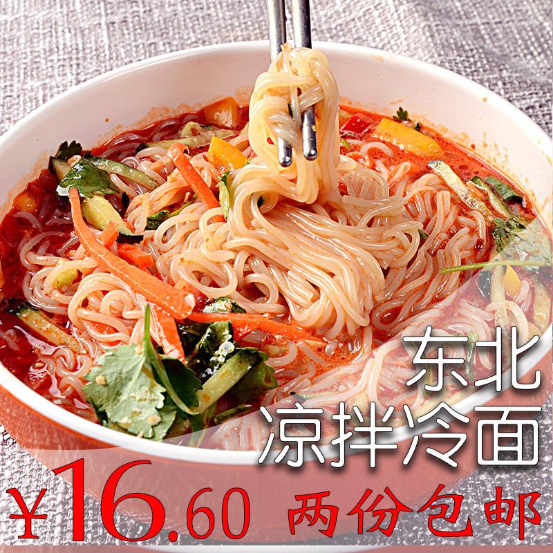 两份装凉拌冷面 东北朝鲜正宗延吉大妈配冷面方便速食品小吃烤11月29日最新优惠