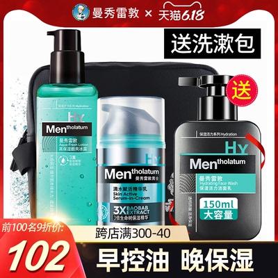 曼秀雷敦男士面霜爽肤水乳面部套装护肤品控油补水保湿洗面奶组合
