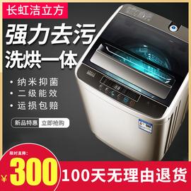 長虹潔立方全自動洗衣機小型宿舍7.5公斤 8 10kg家用迷你洗烘一體圖片