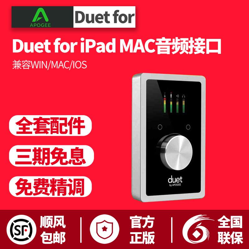 Apogee Duet for iPad MAC音频接口编曲录音声卡2代升级