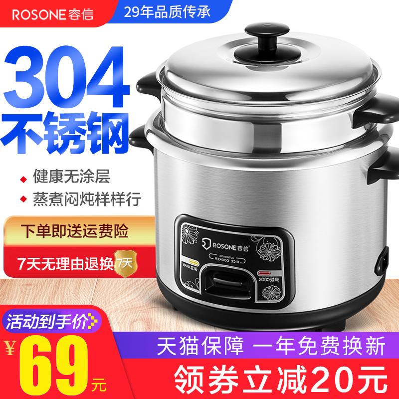 304不锈钢内胆电饭煲1-2-3-4人小电饭锅5-6人家用普通老式正品5L