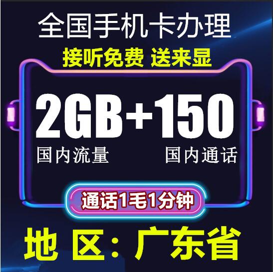 12-02新券广东惠州联通手机4g办理号码卡