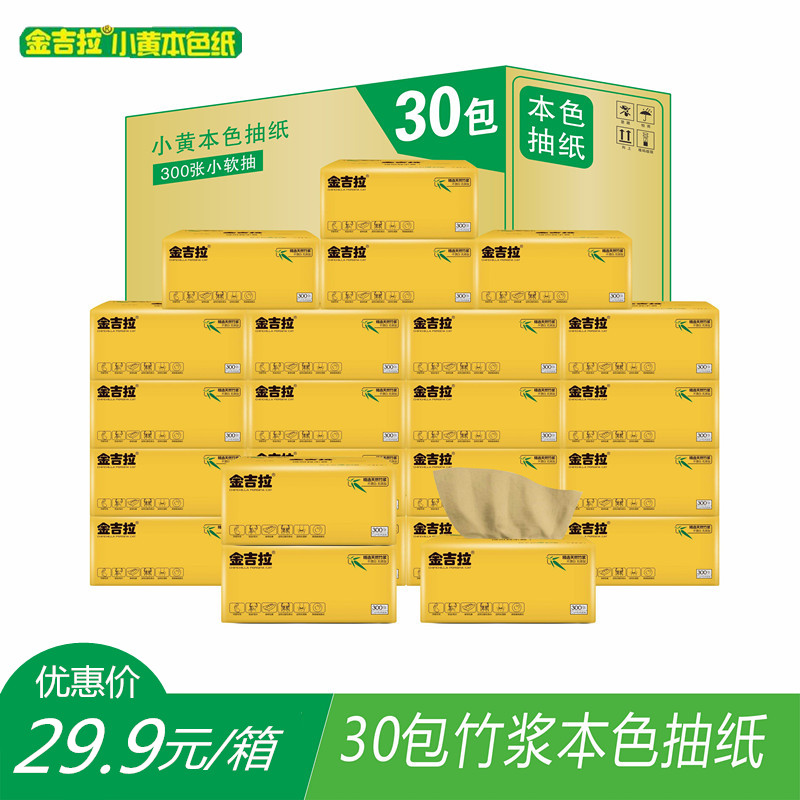 Xiaohuang 30 bags of whole box bamboo pulp natural color extraction paper towel for home
