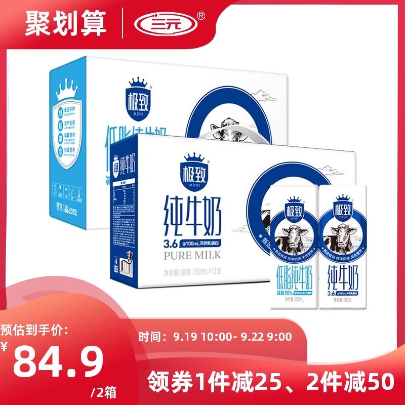 三元极致高品质全脂/低脂纯牛奶250ml*12盒*2提牛奶整箱学