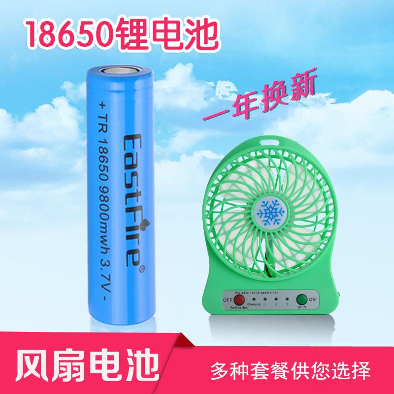 Оригинал 9800 18650 лития тупым кончиком масса Po перезаряжаемые фонарик небольшой вентилятор 3.7V4.2