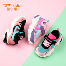 Del Hui Girls'Shoes New Spring and Autumn Breathable Boys' Sports Shoes