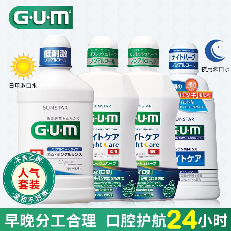 GUM日本进口漱口水0酒精杀菌除口臭清新口气去异味便携日用夜用装